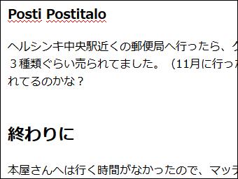 Blogger記事編集画面