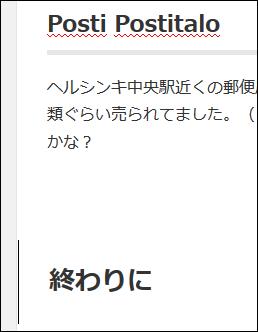 ワードプレス記事編集画面