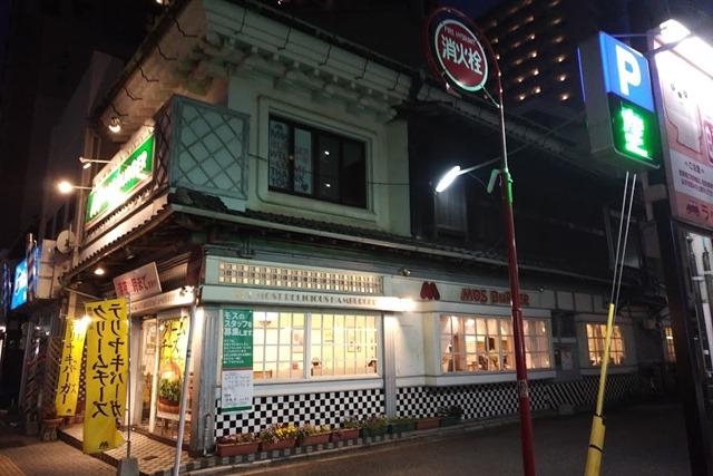 モスバーガー魚町南店