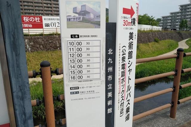 北九州市立美術館シャトルバス