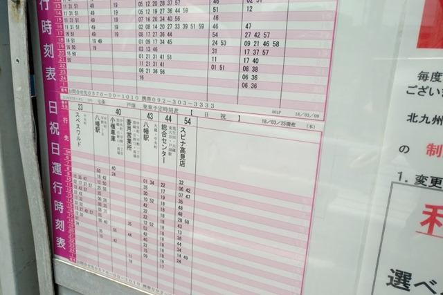 西鉄バス時刻表