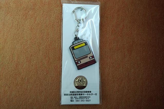 筑豊電気鉄道60周年記念乗車券