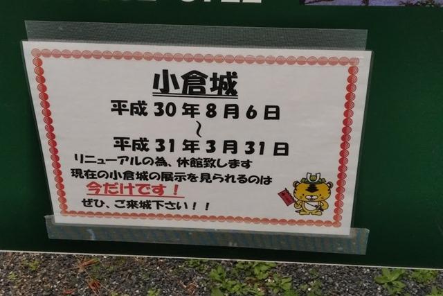 小倉城休館