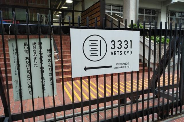アーツ千代田3331