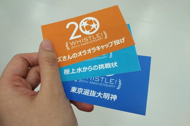 ホイッスル!20週年記念展