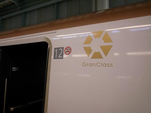 北陸新幹線グランクラス