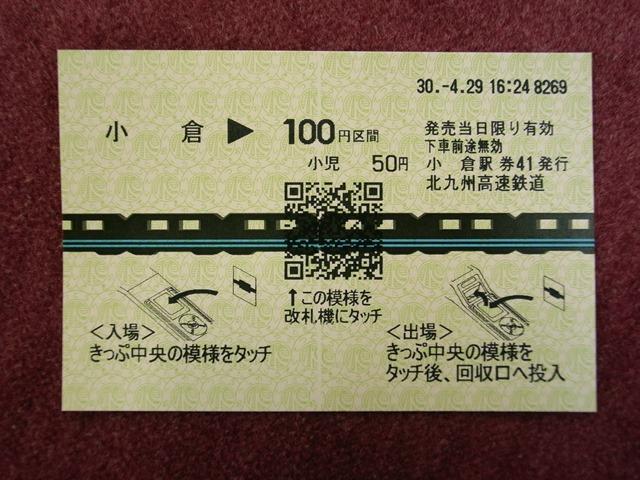 モノレール切符