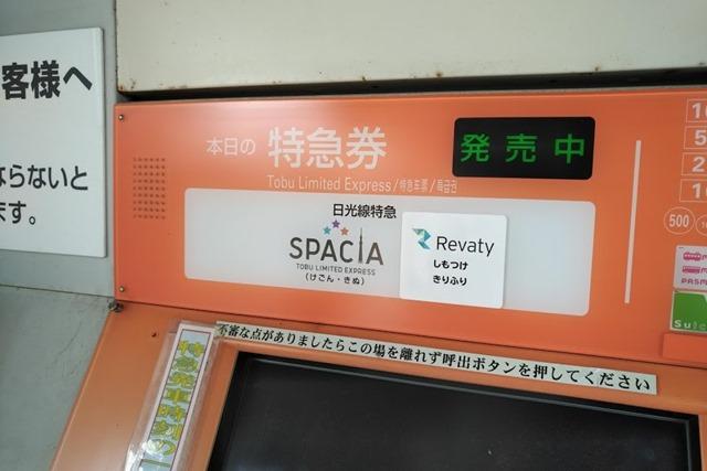東武鉄道特急券券売機