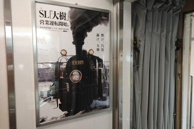 SL大樹ポスター