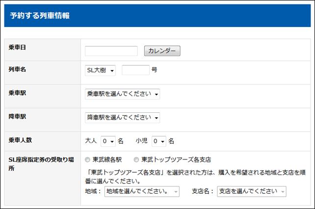 SL大樹インターネット予約