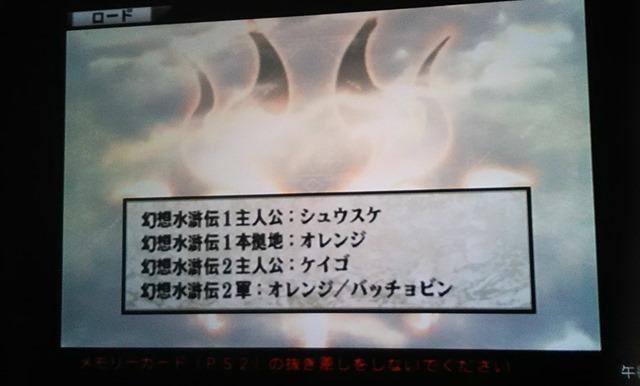幻想水滸伝3データ引き継ぎ