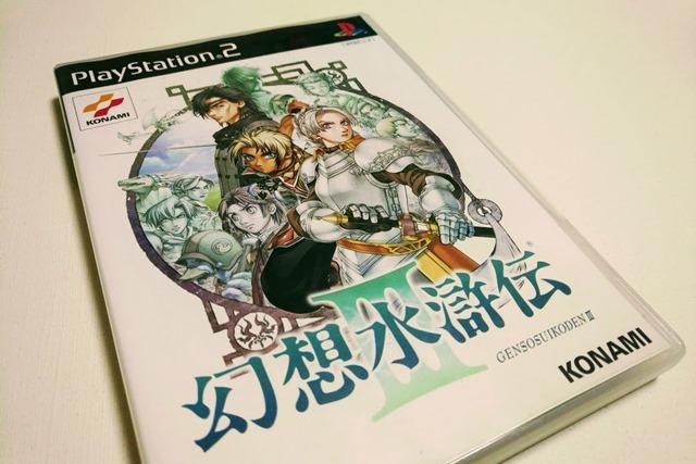 幻想水滸伝3