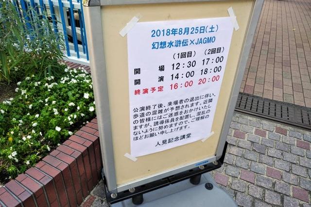 幻想水滸伝JAGMO