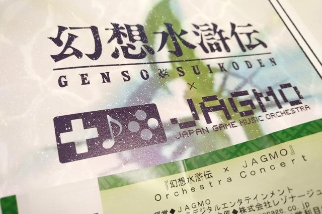 JAGMO幻想水滸伝