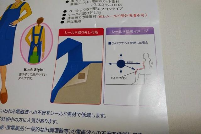 電磁波エプロン外し方
