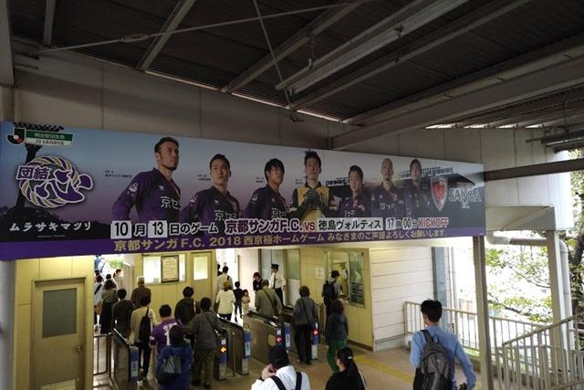 西京極駅京都サンガFC