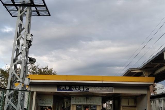 西京極駅臨時改札口