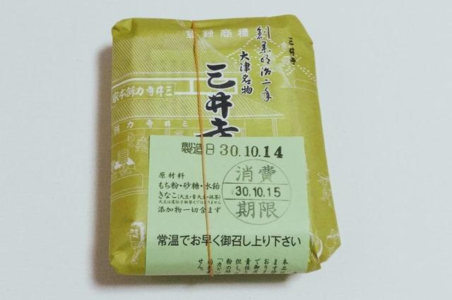 大津名物三井寺力餅