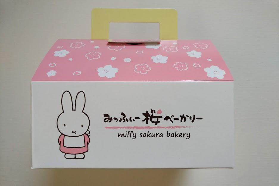 ミッフィー桜ベーカリーBOX