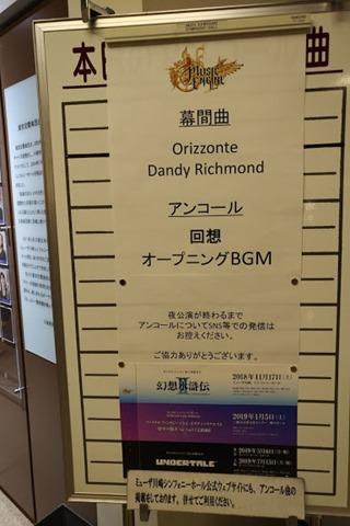 MUSICエンジン幻想水滸伝2