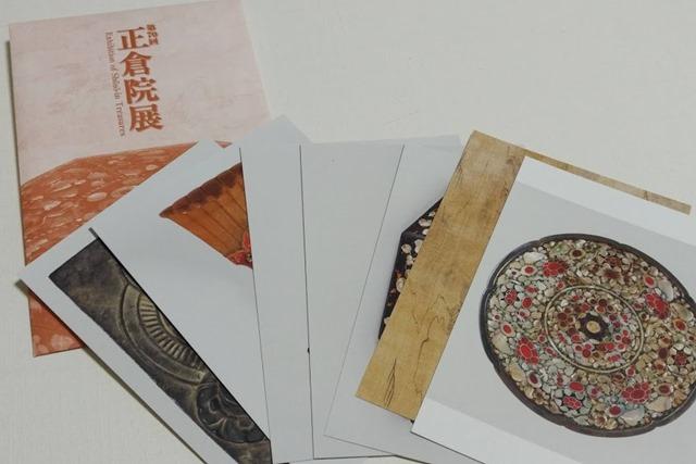 正倉院展ポストカード