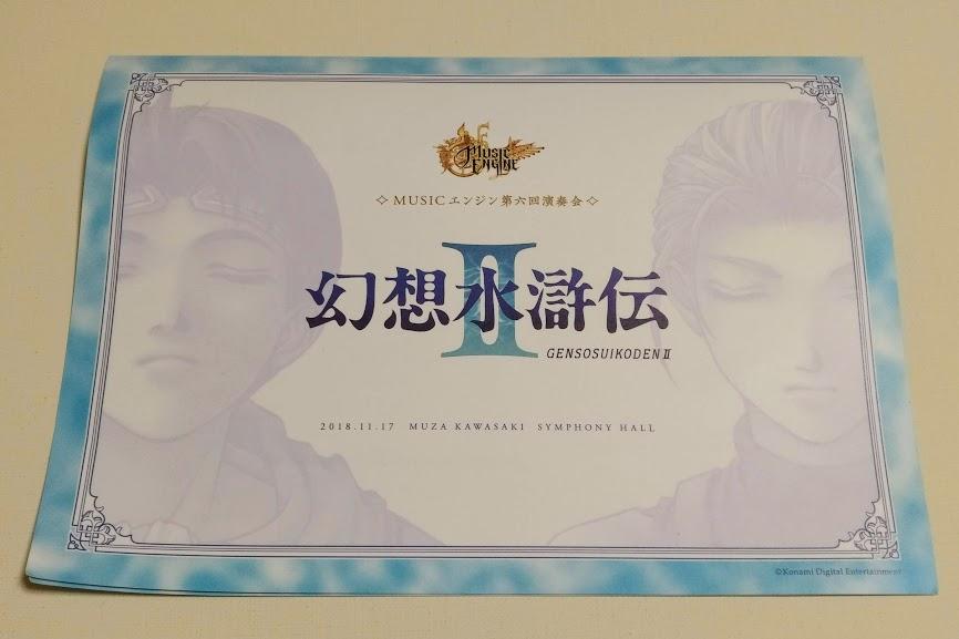幻想水滸伝2