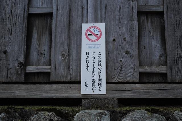 京都路上喫煙禁止