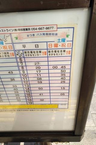 焼津さかなセンター時刻表