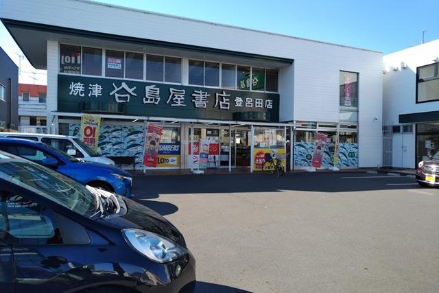 焼津谷島屋書店