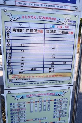 焼津さかなセンターバス時刻表