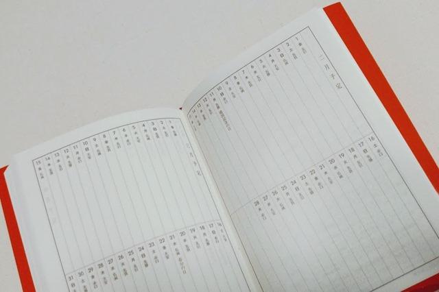 博文館懐中絵日記