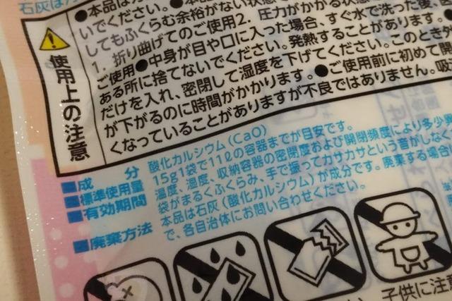 ハクバ乾燥剤使用量