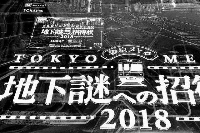 地下謎2018
