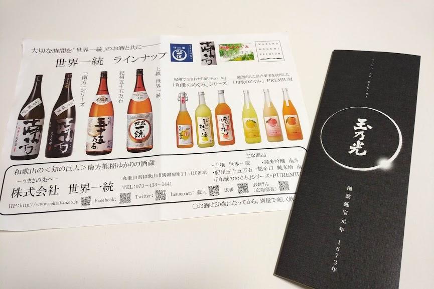 日本酒パンフレット