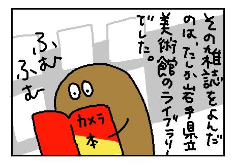 カメラ本を読む