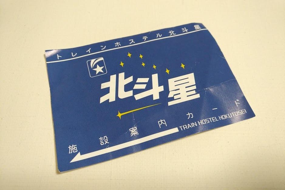 施設案内カード