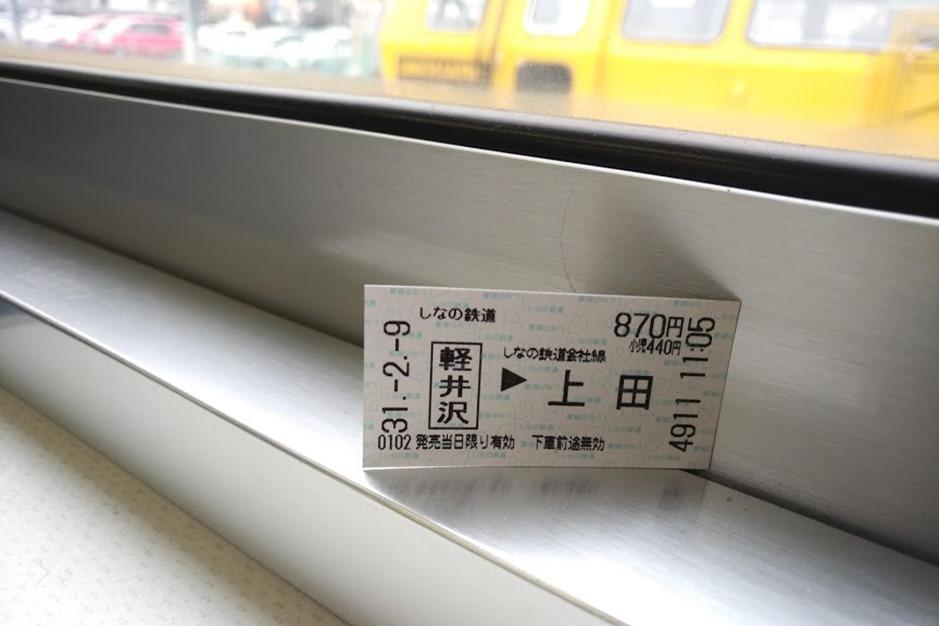 しなの鉄道切符