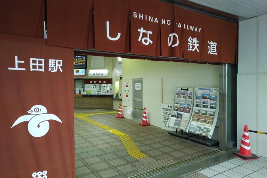 しなの鉄道上田駅