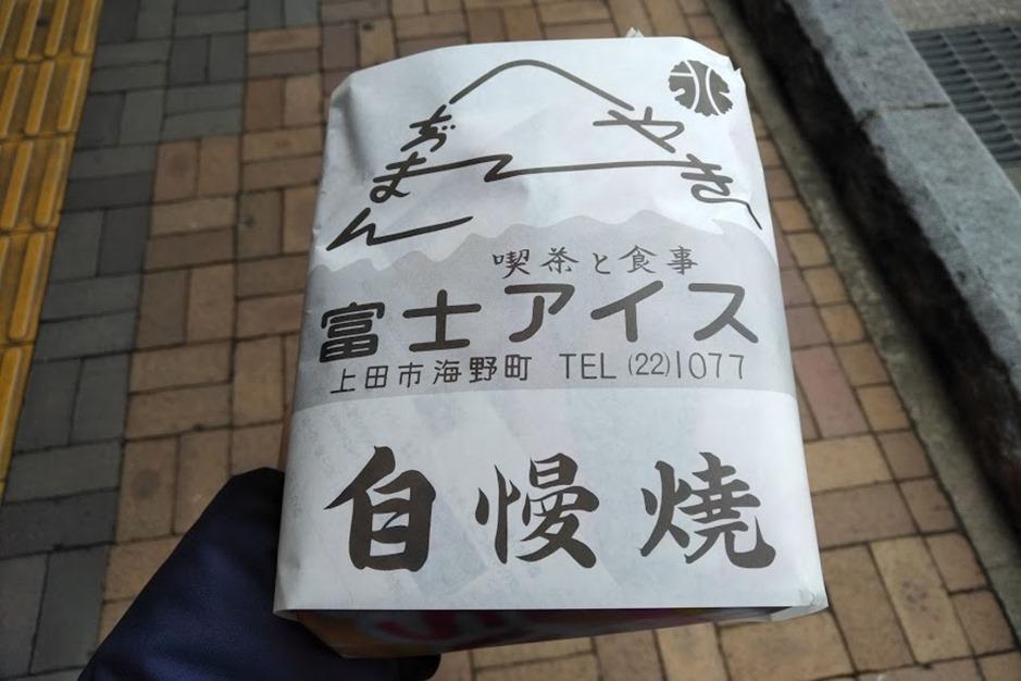 富士アイス