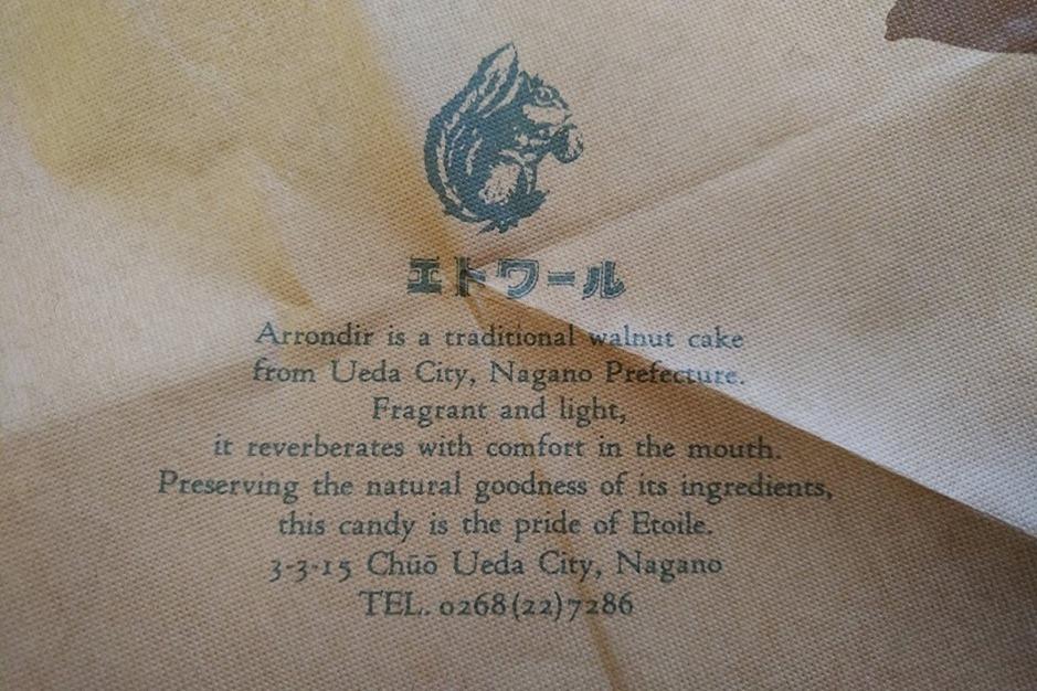 エトワール上田市包装紙