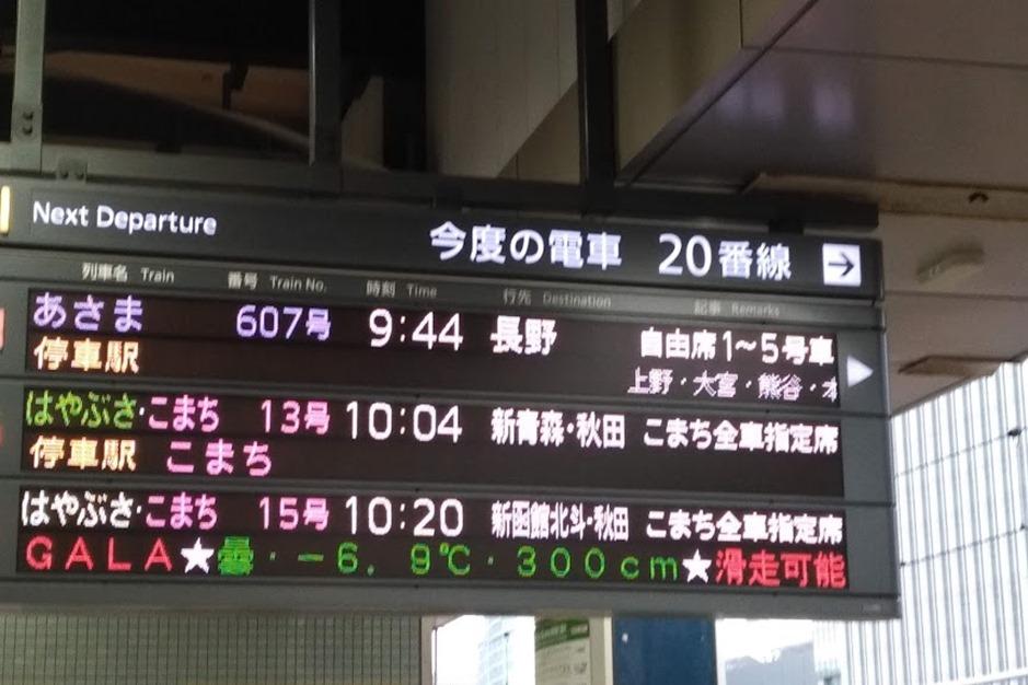 東京駅GALA案内