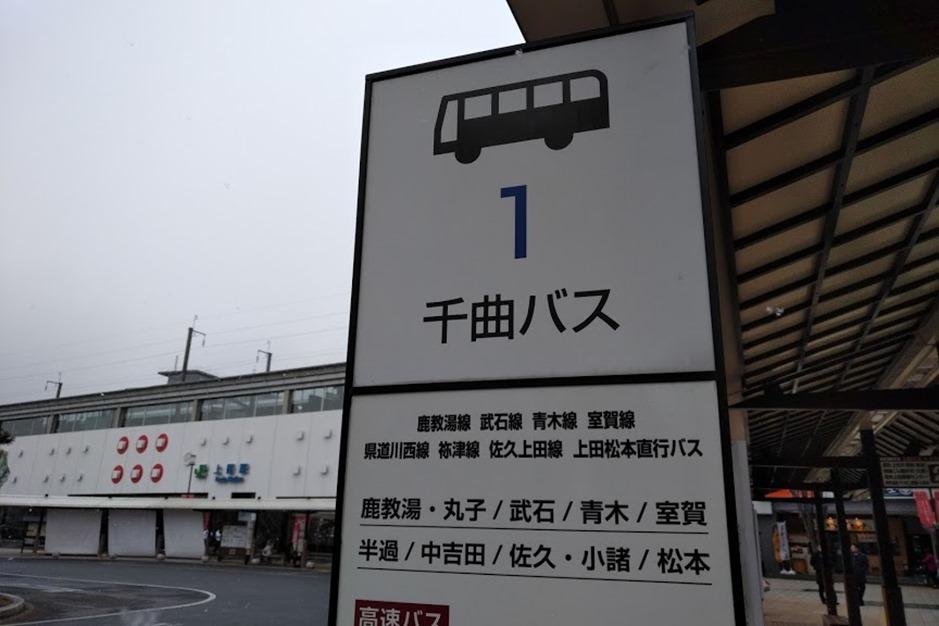 千曲バス乗り場