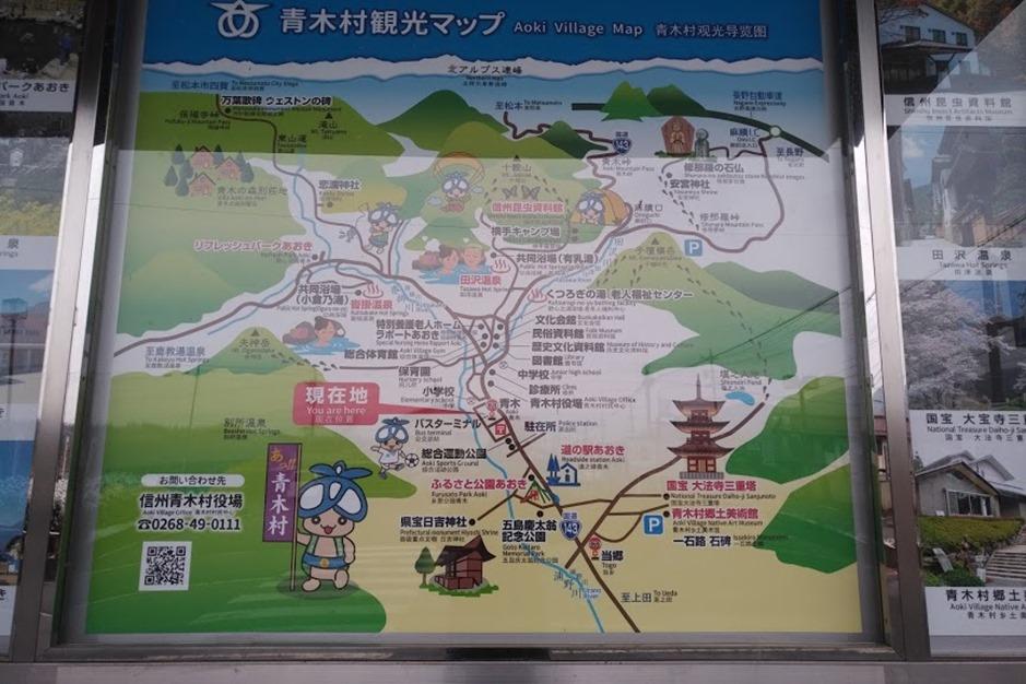 青木村マップ