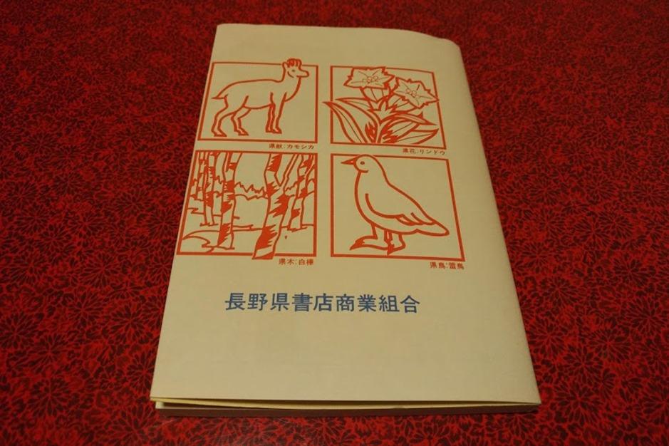 長野県書店商業組合ブックカバー