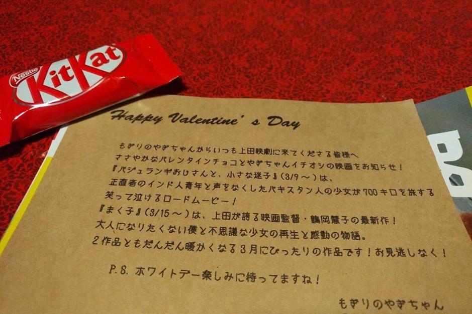 上田映劇バレンタイン