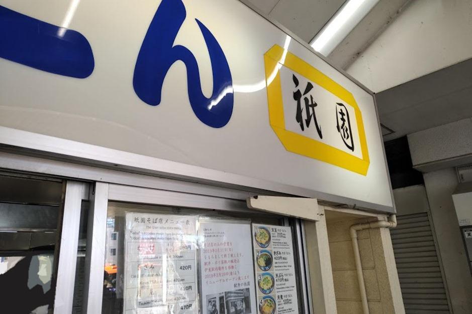 伊東駅祇園