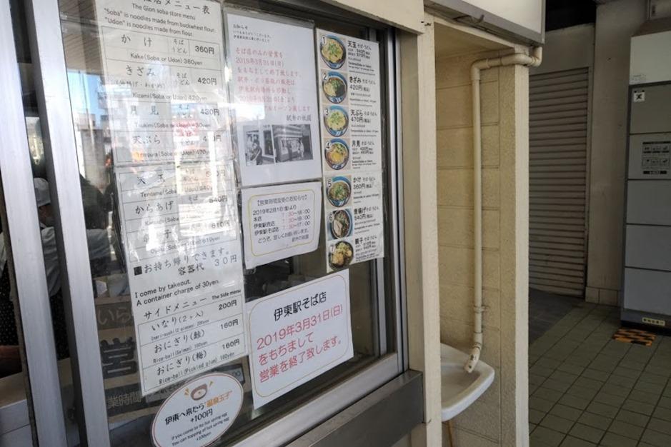 伊東駅立ち食い蕎麦