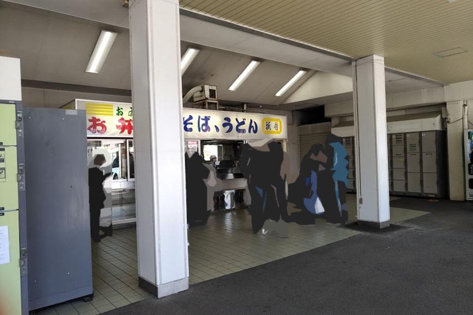 祇園そば伊東駅