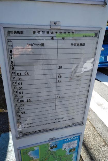 池田二十世紀美術館バス停