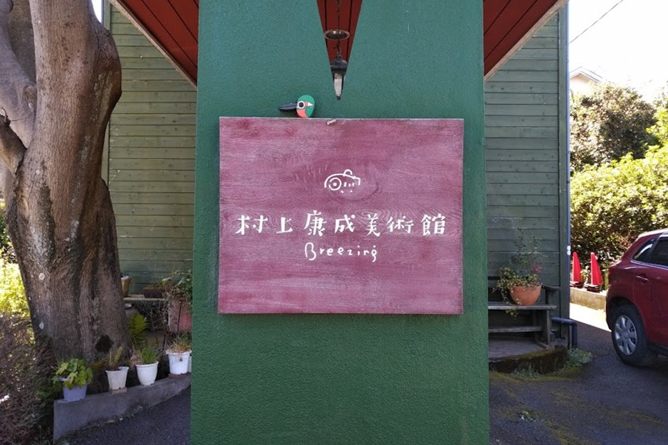 村上康成美術館